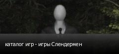 каталог игр - игры Слендермен