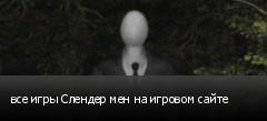 все игры Слендер мен на игровом сайте