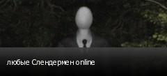 любые Слендермен online