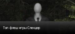 Топ флеш игры Слендер