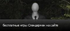 бесплатные игры Слендермен на сайте