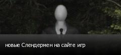 новые Слендермен на сайте игр