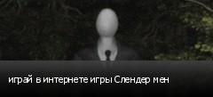 играй в интернете игры Слендер мен