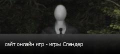 сайт онлайн игр - игры Слендер