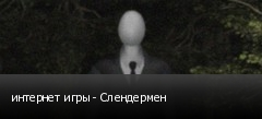 интернет игры - Слендермен