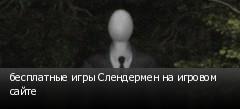 бесплатные игры Слендермен на игровом сайте
