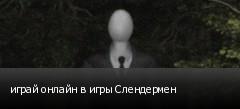 играй онлайн в игры Слендермен