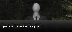 русские игры Слендер мен