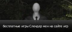 бесплатные игры Слендер мен на сайте игр