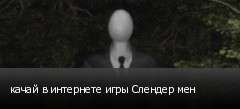 качай в интернете игры Слендер мен