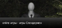 online игры - игры Слендермен