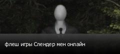 флеш игры Слендер мен онлайн