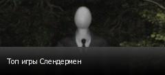 Топ игры Слендермен