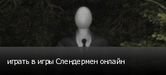 играть в игры Слендермен онлайн