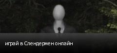 играй в Слендермен онлайн