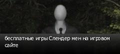 бесплатные игры Слендер мен на игровом сайте