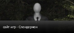 сайт игр - Слендермен
