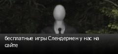 бесплатные игры Слендермен у нас на сайте
