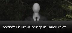 бесплатные игры Слендер на нашем сайте