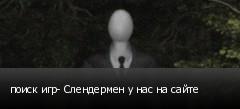 поиск игр- Слендермен у нас на сайте