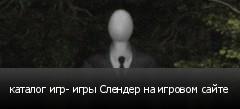 каталог игр- игры Слендер на игровом сайте