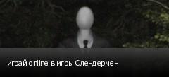 играй online в игры Слендермен