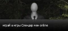 играй в игры Слендер мен online