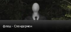 флеш - Слендермен