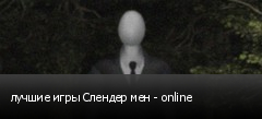 лучшие игры Слендер мен - online
