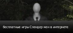 бесплатные игры Слендер мен в интернете