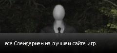 все Слендермен на лучшем сайте игр