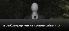 игры Слендер мен на лучшем сайте игр