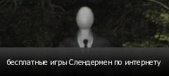 бесплатные игры Слендермен по интернету