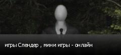 игры Слендер , мини игры - онлайн