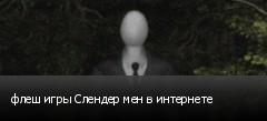флеш игры Слендер мен в интернете