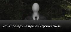 игры Слендер на лучшем игровом сайте