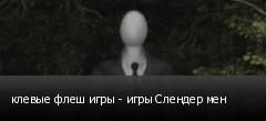 клевые флеш игры - игры Слендер мен