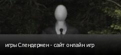 игры Слендермен - сайт онлайн игр