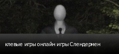 клевые игры онлайн игры Слендермен