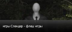 игры Слендер - флеш игры