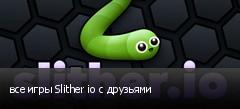 все игры Slither io с друзьями