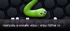 поиграть в онлайн игры - игры Slither io