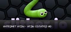 интернет игры - игры солитер ио