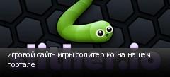 игровой сайт- игры солитер ио на нашем портале