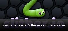 каталог игр- игры Slither io на игровом сайте
