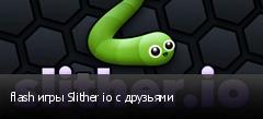 flash игры Slither io с друзьями