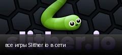 все игры Slither io в сети