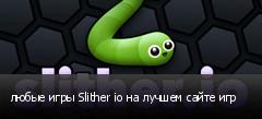 любые игры Slither io на лучшем сайте игр