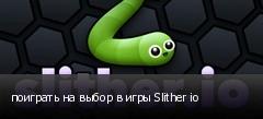 поиграть на выбор в игры Slither io
