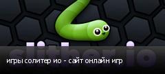 игры солитер ио - сайт онлайн игр